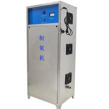 渔悦工业臭氧消毒机臭氧机发生器图片