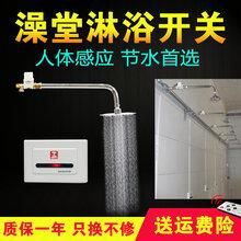 浴池感應淋浴器澡堂感應節水器賓館感應節水開關感應淋雨器圖片
