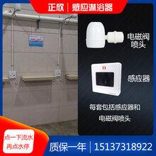 感应淋浴器供应商触摸感应淋浴器浴池节水感应开关图片