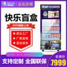 盲盒机_小型盲盒机厂家_广州伍易科技有限公司