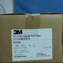 3MCEC-2双面铜箔胶带3MECT05双面胶3M9766导电胶带3M9750双面胶图片