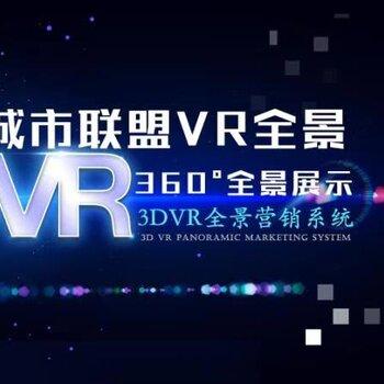 VR全景代理