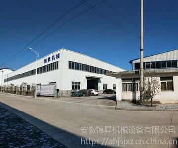 安徽锦昇机械设备有限公司