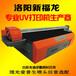 新福龍2513uv平板打印機裝飾行業首選