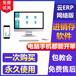 铭桂软件ERP进销存管理软件仓库采购入库财务管理打单软件