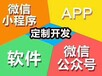 app定制教育外卖商城app开发视频课程学习app设计软件制作代做