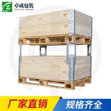 廠家直銷可折疊實木圍板箱松木鉸鏈箱圍框箱1200mm800mm200mm圖片