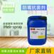 防霉抗菌劑(噴涂)iHeir-Spray