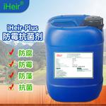 可通過中國涂料防霉檢測標準防霉劑iHeir-Plus