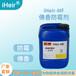 西安市厂家供应佛香防霉剂iHeir-MF