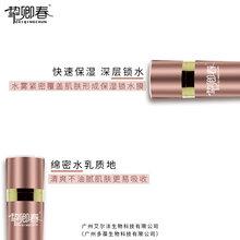 美容护肤防晒保湿隔离美肌童颜喷雾器oem贴牌代加工化妆品