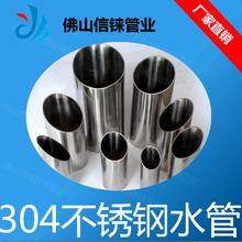 廣東雙卡壓薄壁不銹鋼管304不銹鋼水管不銹鋼給管件批發圖片