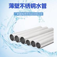 吉林长春不锈钢水管厂家批发卡压水管直饮水自来水管配件图片