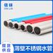 上海家装薄壁不锈钢供水管_卡压式管件生产商