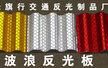 厦门绿旗行交通反光制品竞博国际(蔡经理)