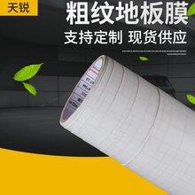 PVC防滑磨砂地板膜圖片