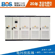 博奧斯電源廠家直銷50KVA電網模擬器減價促銷解決您的測試難題