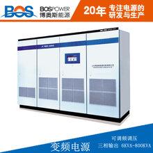 變頻電源15KVA博奧斯廠家直銷調頻調壓電源
