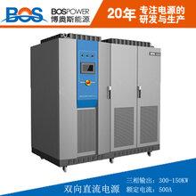 博奧斯廠家直銷高精度雙向直流電源300KW價格實惠