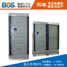 博奧斯廠家直銷電力專用在線UPS價格優惠
