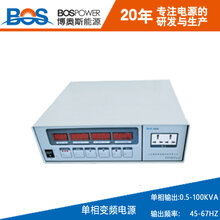 1000VA小功率變頻電源博奧斯廠家促銷價格優惠速來搶購