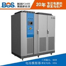 博奧斯廠家直銷120KW電池模擬器可模擬電池性價比高