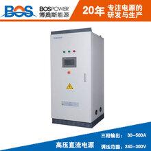 博奧斯廠家直銷軍用270V高壓直流電源