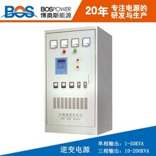 BND220-1010电力专用逆变电源博奥斯厂家直销逆变电源图片