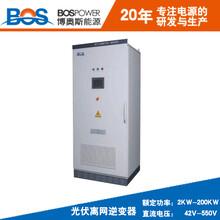 光伏离网逆变器可应用于光伏发电系统博奥斯厂家直销图片