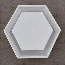 空心六角护坡砖模具厂家生产加工定制六角砖质量好图片
