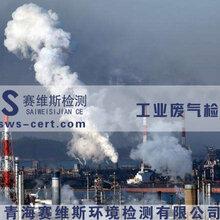西寧周邊臭氧濃度檢測機構有哪些圖片