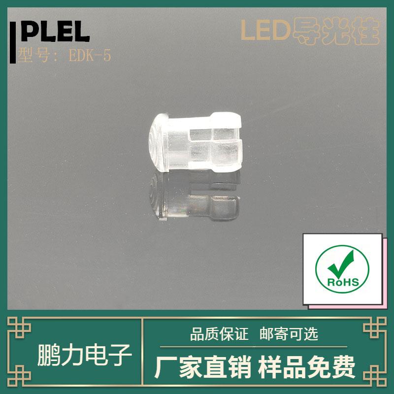 led导光帽LED灯罩EDK5透明灯罩导光透明灯罩东莞制造