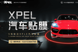 廊坊远桥XPEL-专业汽车贴膜-保护车漆-拒绝麻烦