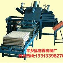 开办制香机厂需要投资多少钱咨询平乡县制香机械厂