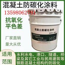 防碳化涂料CPC混凝土防碳化涂料混凝土着色修复平色差图片