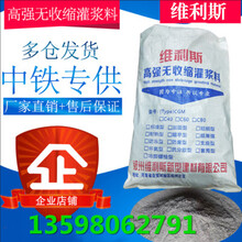 灌漿料C60通用型CGM高強無收縮灌漿料工程結構加固設備基礎灌漿圖片