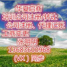北京舞蹈培訓公司注冊轉讓