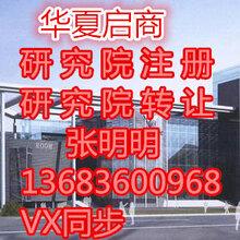 北京醫學研究院注冊轉讓費用