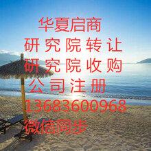 北京集體所有制醫學研究院轉讓