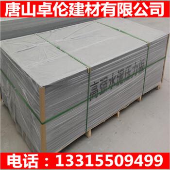 朝阳市水泥纤维板厂家直销供应