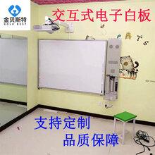 廠家供應電子白板學校教室用紅外電子白板交互式電子白板圖片
