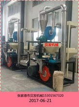 高速塑料磨粉機,蘇州磨粉機廠家圖片