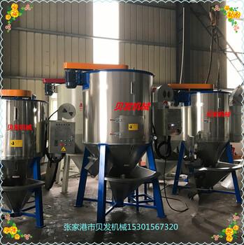 立式干燥混合机,立式混合机,混合干燥机,SBF1000,张家港贝发机械