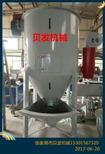塑料顆粒攪拌機,塑料干燥混合機,顆粒攪拌干燥機,混色攪拌機,SBF2000,圖片