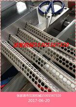 PVC阴阳角生产线,PVC护角条生产线,张家港贝发机械