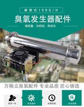廠家直銷水冷蜂窩式100G/H臭氧發生器配件殺菌消毒性能穩定圖片