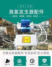 厂家直销风冷2G/H臭氧发生器配件产量足浓度高性能稳定图片