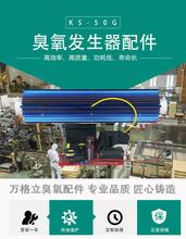 万格立风冷50G/H臭氧发生器消毒机配件质量可靠厂家直销图片