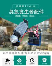 石英介质放电管25g可调臭氧发生管放电管臭氧配件产量足寿命长图片