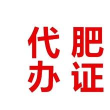 郑州肥料手续贴牌代办肥料登记证水溶肥料手续贴牌冲施肥叶面肥手续贴牌图片